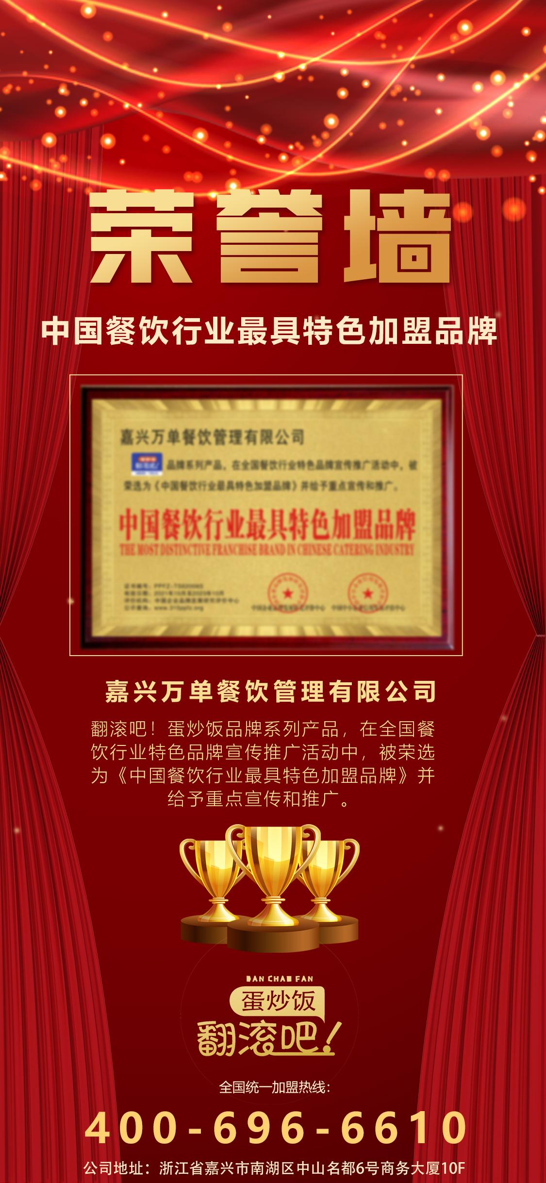 """品牌荣耀丨""""中国餐饮最具特色加盟品牌""""万单餐饮实力上榜"""